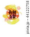 謹賀新年 梅 梅の花のイラスト 44122758