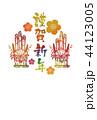 年賀状 年賀 門松のイラスト 44123005