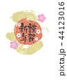 謹賀新年 梅 梅の花のイラスト 44123016