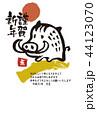 年賀状 謹賀新年 猪のイラスト 44123070