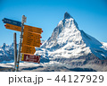 スイス マッターホルン 44127929