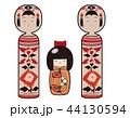こけし 民芸品 伝統工芸のイラスト 44130594