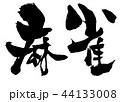 麻雀 ・・・文字 44133008