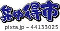 集中得市 筆文字 文字のイラスト 44133025