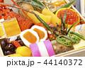 おせち おせち料理 お正月の写真 44140372