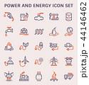 エネルギー アイコン イコンのイラスト 44146462