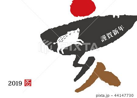 亥年 干支文字と亥の年賀状デザイン 44147730
