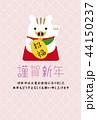 年賀状 亥 猪のイラスト 44150237