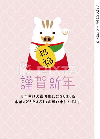 謹賀新年 左手をあげる招き猪 縦 ピンク紫 44150237