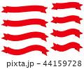 リボン セット 赤色のイラスト 44159728