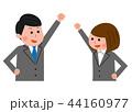 ガッツポーズ 新入社員 会社員のイラスト 44160977