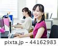 オフィス 職場 女性の写真 44162983