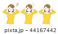 女性 表情 セットのイラスト 44167442