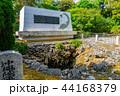 ひめゆりの塔 ひめゆり 慰霊碑の写真 44168379