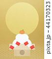 和柄 鏡餅 正月のイラスト 44170323