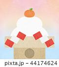和 鏡餅 正月のイラスト 44174624