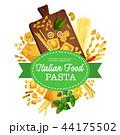 イタリア イタリアン 料理のイラスト 44175502