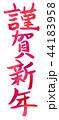 筆文字 文字 年賀状のイラスト 44183958
