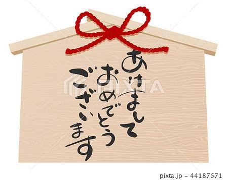 絵馬(祝賀メッセージ) 44187671