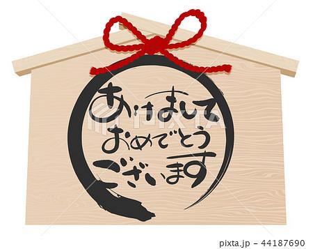 絵馬(祝賀メッセージ) 44187690