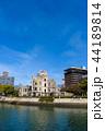 広島 原爆ドーム 世界遺産の写真 44189814