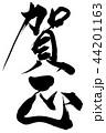 賀正 賀詞 年賀状素材のイラスト 44201163