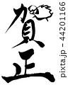 賀正 猪 亥年のイラスト 44201166