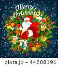 メリー クリスマス サンタのイラスト 44208191