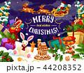 クリスマス プレゼント 贈り物のイラスト 44208352