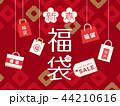 福袋 新春 セールのイラスト 44210616