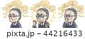 加齢臭 臭い 男性のイラスト 44216433