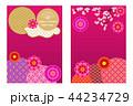 アジア人 アジアン アジア風のイラスト 44234729