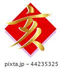 亥 亥年 年賀状のイラスト 44235325