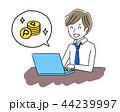 ノートパソコン ビジネス ビジネスマンのイラスト 44239997