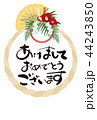 年賀状 正月飾り しめ飾りのイラスト 44243850