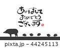 亥 猪 亥年のイラスト 44245113