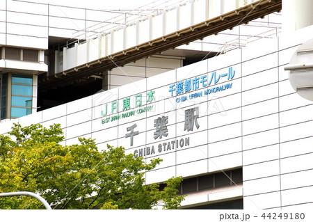JR千葉駅 千葉県 44249180