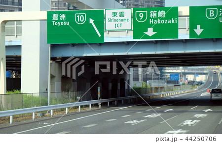 高速道路 東雲ジャンクション  44250706