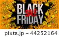 黒色 黒 ブラックのイラスト 44252164