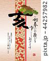 亥年 亥 和風のイラスト 44257982