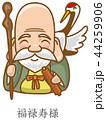 福禄寿 七福神 ベクターのイラスト 44259906