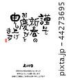 年賀状 賀詞 年賀のイラスト 44273695