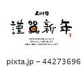 年賀状 賀詞 年賀のイラスト 44273696
