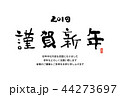 年賀状 賀詞 年賀のイラスト 44273697