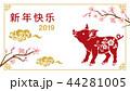 春節 2019年 豚年 デザイン グリーティングカード - 豚と桜の枝 44281005