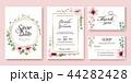 結婚 招待状 招待カードのイラスト 44282428