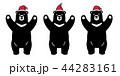 くま クマ 熊のイラスト 44283161
