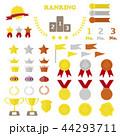 ランキング ベクター ランクのイラスト 44293711