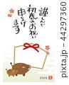 亥年 年賀状 亥のイラスト 44297360