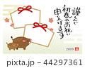亥年 年賀状 亥のイラスト 44297361
